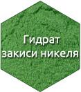 gidrat-zakisi-nikol